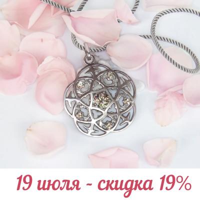 Скидка на серебряные украшения Оринго